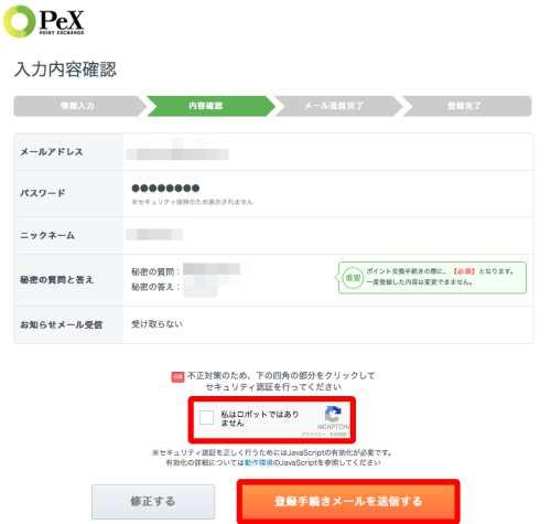 PeXの新規会員登録方法・手順3