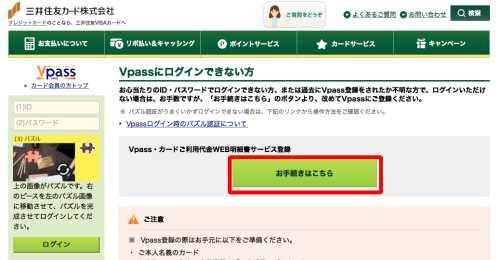 Vpass登録方法2
