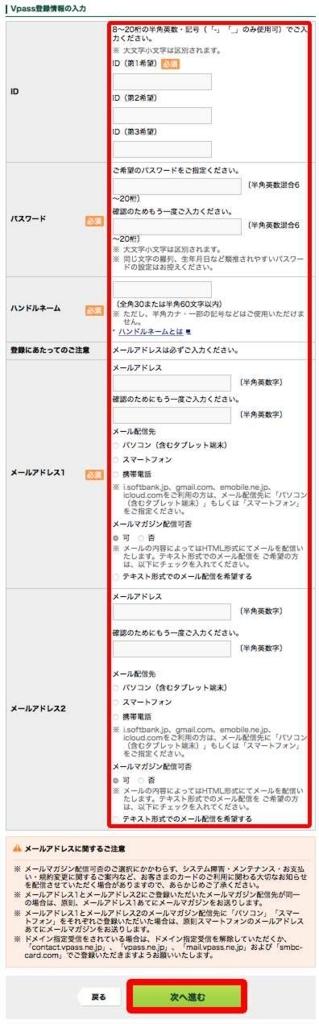 Vpass登録方法5
