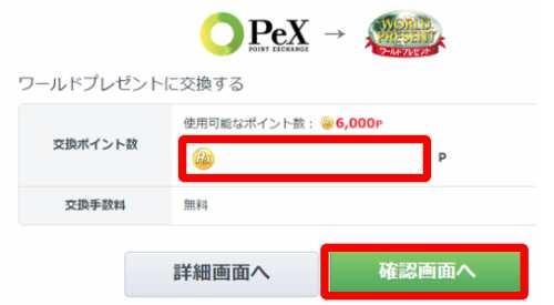 PeXからワールドプレゼントへの交換方法4