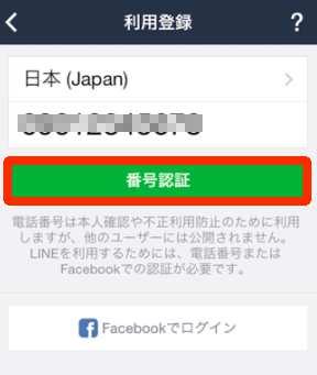 LINE新規アカウント登録方法・手順1
