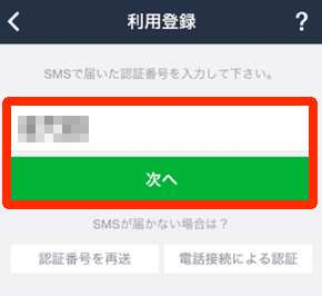 LINE新規アカウント登録方法・手順2