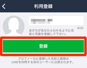 LINE新規アカウント登録方法・手順3