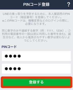 LINE新規アカウント登録方法・手順6