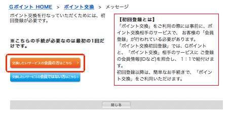 GポイントからLINEポイントへの交換時の初回登録方法2