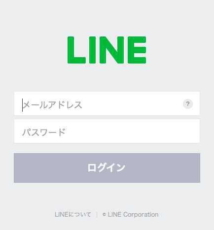 GポイントからLINEポイントへの交換時の初回登録方法3