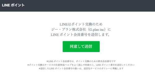 GポイントからLINEポイントへの交換時の初回登録方法4