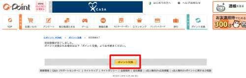 GポイントからLINEポイントへの交換時の初回登録方法5