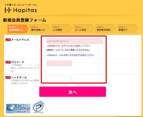 ハピタスパソコン版新規会員登録手順・方法1