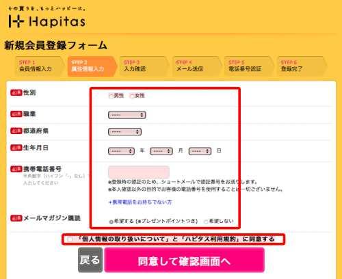 ハピタスパソコン版新規会員登録手順・方法2