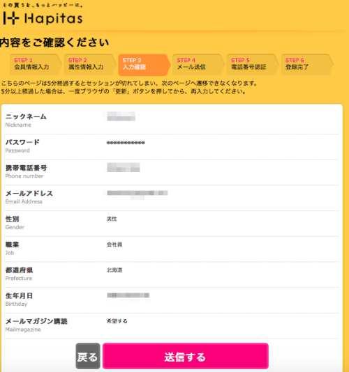 ハピタスパソコン版新規会員登録手順・方法3
