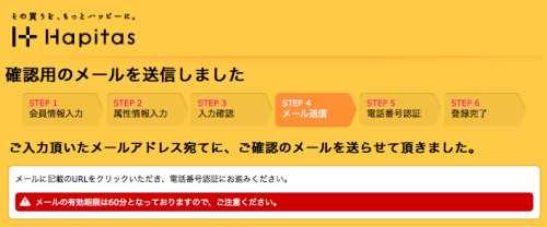 ハピタスパソコン版新規会員登録手順・方法4