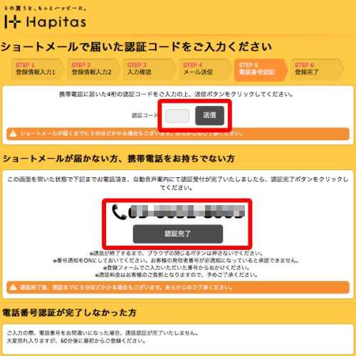 ハピタス電話番号認証(SMS認証)ページ
