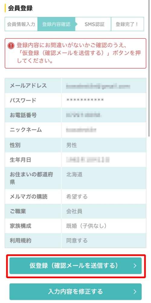 ハピタススマホ版新規会員登録手順・方法3