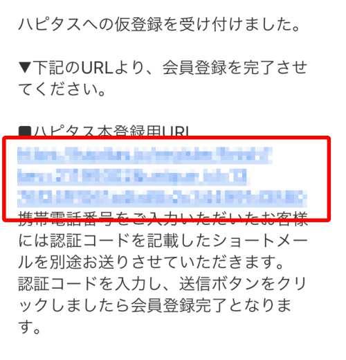 仮登録完了メール・本登録用URL