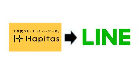 ハピタスからLINEポイントへの移行手順・交換方法解説(画像付き)
