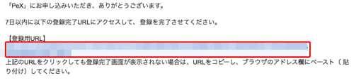 PeX新規アカウント登録方法・手順4