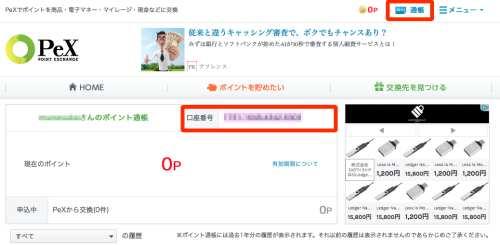 PeX通帳・口座番号画面