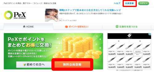 PeX新規アカウント登録方法・手順1