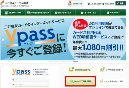 Vpass登録手順・方法1