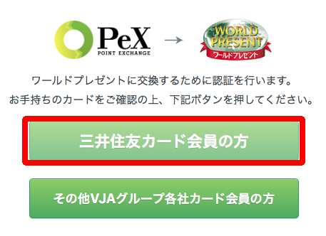 PeXからワールドプレゼントへの移行申請手順・方法2