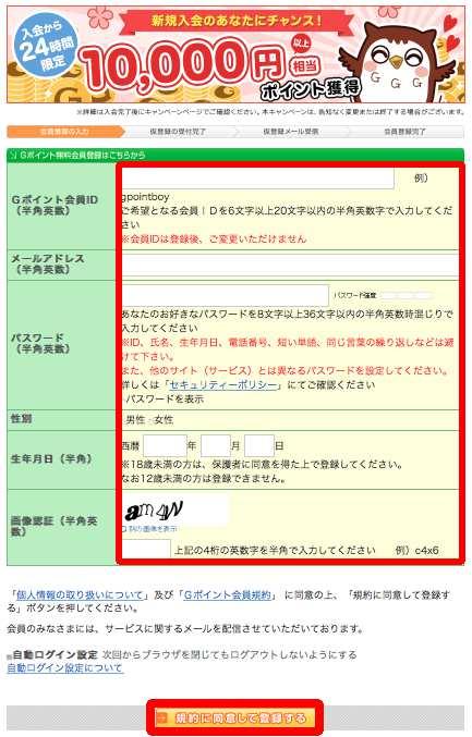 Gポイントのアカウント登録方法・手順2