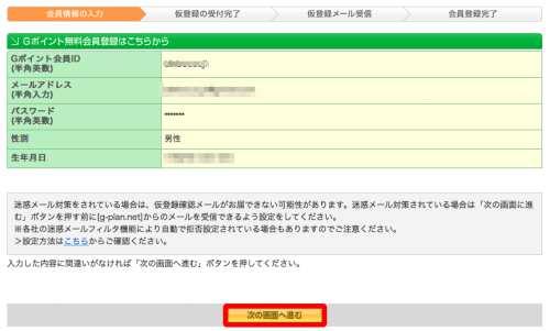 Gポイントのアカウント登録方法・手順3