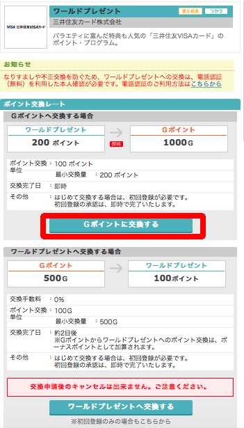 Gポイントでワールドプレゼントの初回登録方法・手順2