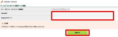 Gポイントでワールドプレゼントの初回登録方法・手順4