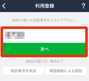 LINEの新規アカウント登録方法・手順2