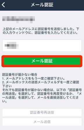 LINEの新規アカウント登録方法・手順5
