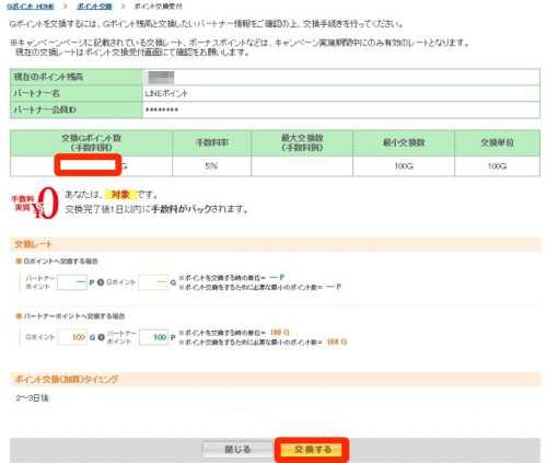 GポイントからLINEポイントへポイント移行申請方法・手順