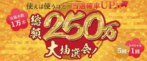 ハピタス総額250万円大抽選会