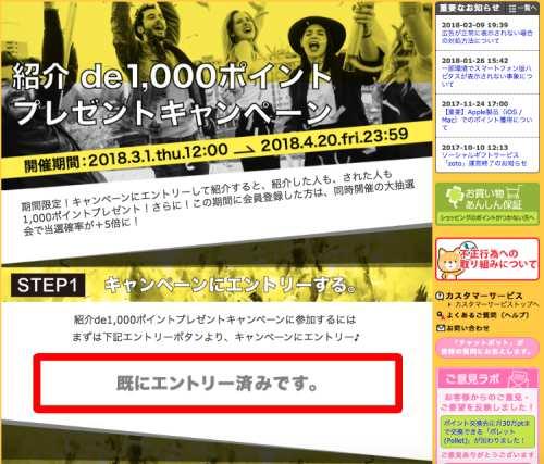 ハピタス紹介 de 1,000ptプレゼントキャンペーン2