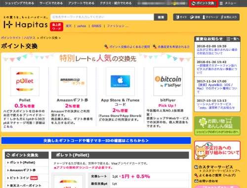 ハピタスポイント交換の手順・流れ(ゆうちょ銀行)1