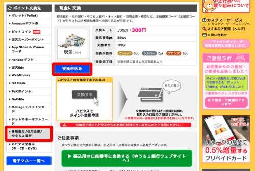 ハピタスポイント交換の手順・流れ(ゆうちょ銀行)2