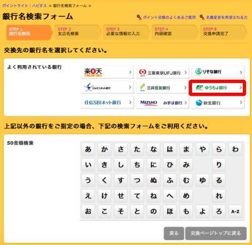 ハピタスポイント交換の手順・流れ(ゆうちょ銀行)3