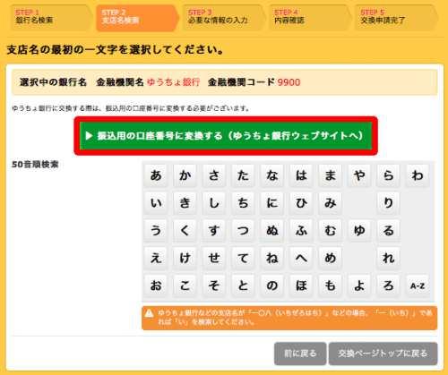 ハピタスポイント交換の手順・流れ(ゆうちょ銀行)4