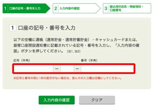 ハピタスポイント交換の手順・流れ(ゆうちょ銀行)5