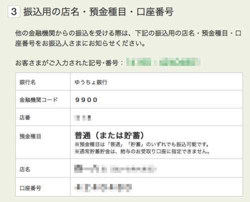 ハピタスポイント交換の手順・流れ(ゆうちょ銀行)6