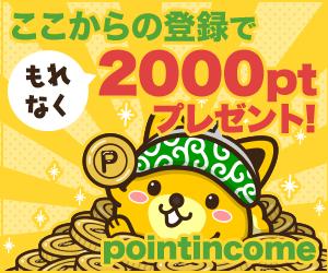 ポイントインカム新規入会で2000ptプレゼント!
