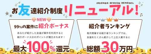 ゲットマネー新しくなった友達紹介制度(2018/4/9)の稼ぎ方!GetMoney!