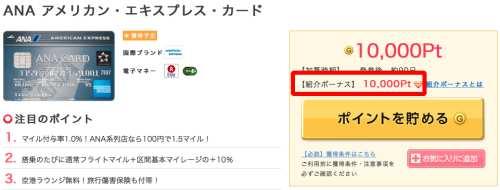 ANA アメリカン・エキスプレス・カード紹介ポイント