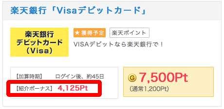 楽天銀行 Visaデビットカード紹介ポイント