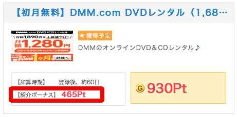 DMM.com紹介ポイント