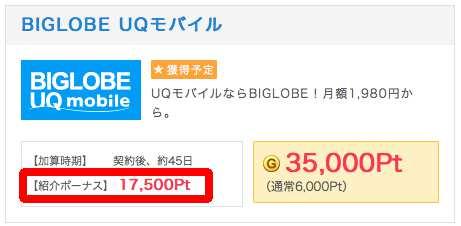 BIGLOBE UQモバイル紹介ポイント