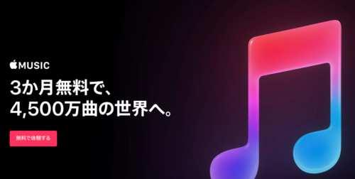 Apple Music無料トライアル登録方法と解約/解除手順を解り易く解説