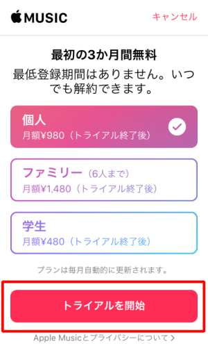 iPhoneからAppleMusicに新規登録する方法2