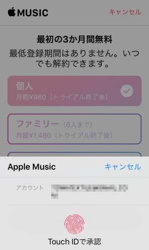 iPhoneからAppleMusicに新規登録する方法3