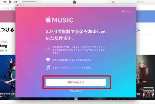 MacからApple Musicに新規登録する方法2